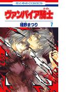 ヴァンパイア騎士(ナイト) (7)(花とゆめコミックス)