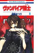 ヴァンパイア騎士(ナイト) (8)(花とゆめコミックス)