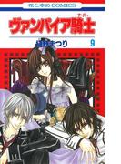 ヴァンパイア騎士(ナイト) (9)(花とゆめコミックス)