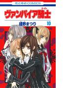 ヴァンパイア騎士(ナイト) (10)(花とゆめコミックス)