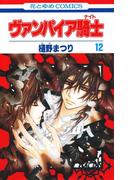 ヴァンパイア騎士(ナイト) (12)(花とゆめコミックス)