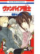 ヴァンパイア騎士(ナイト) (13)(花とゆめコミックス)
