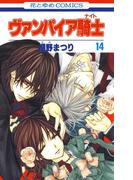 ヴァンパイア騎士(ナイト) (14)(花とゆめコミックス)