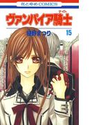 ヴァンパイア騎士(ナイト) (15)(花とゆめコミックス)