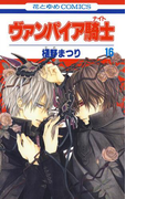 ヴァンパイア騎士(ナイト) (16)(花とゆめコミックス)