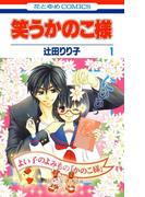笑うかのこ様(1)(花とゆめコミックス)