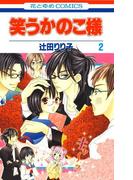 笑うかのこ様(2)(花とゆめコミックス)