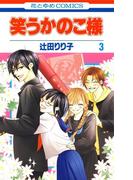 笑うかのこ様(3)(花とゆめコミックス)