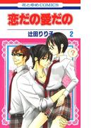 恋だの愛だの(2)(花とゆめコミックス)