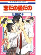 恋だの愛だの(3)(花とゆめコミックス)