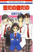 恋だの愛だの(4)(花とゆめコミックス)