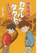 少年探偵カケルとタクト 3 すがたを消した小学生