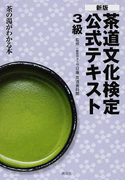 茶道文化検定公式テキスト 新版 3級 茶の湯がわかる本