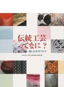伝統工芸ってなに? 見る・知る・楽しむガイドブック