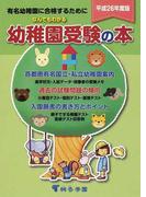 なんでもわかる幼稚園受験の本 有名幼稚園に合格するために 平成26年度版