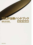 改正GCP治験ハンドブック 改訂第3版追補