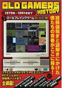 OLD GAMERS HISTORY Vol.3 ロールプレイングゲーム創世記編