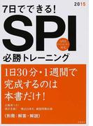 7日でできる!SPI必勝トレーニング 2015年度版