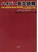 ハイパー長文読解with LESSON BOOK REVIEW〜パーフェクトルール70 英文読解を極める至高のルール集