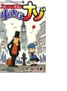 レイトン教授と小さなナゾ (てんとう虫コミックススペシャル)(てんとう虫コミックス スペシャル)