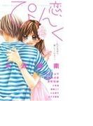 恋、ぴんく。 私の気持ち、聞いてくれる? (Sho‐Comiフラワーコミックス)(少コミフラワーコミックス)