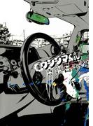闇金ウシジマくん 24(ビッグコミックス)