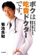 ボクは吃音ドクターです。