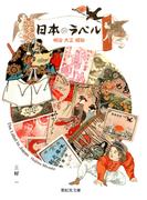 日本のラベル: 明治 大正 昭和 紫紅社刊(紫紅社文庫)