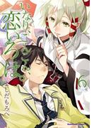 いなり、こんこん、恋いろは。(6)(角川コミックス・エース)