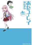 おたユーレイ(角川コミックス・エース・エクストラ)