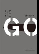 【期間限定価格】GOTH 夜の章(角川文庫)