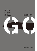 GOTH 夜の章(角川文庫)