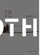 【期間限定価格】GOTH 僕の章(角川文庫)