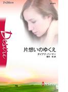 片想いのゆくえ(ハーレクイン・ディザイア)