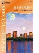 長すぎる片思い(シルエット・スペシャル・エディション)