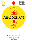 ABC予想入門
