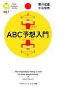 ABC予想入門(PHPサイエンス・ワールド新書)