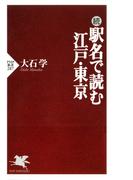 続 駅名で読む江戸・東京(PHP新書)