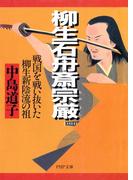 柳生石舟斎宗厳(むねよし)(PHP文庫)