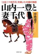 山内一豊と妻千代(PHP文庫)