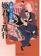 姫君ご乱行(二見時代小説文庫)