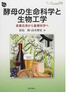 酵母の生命科学と生物工学 産業応用から基礎科学へ (DOJIN BIOSCIENCE SERIES)