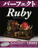 パーフェクトRuby (PERFECT SERIES)