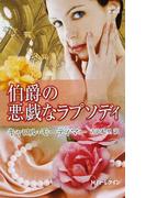 伯爵の悪戯なラプソディ (ハーレクイン・ヒストリカル・スペシャル)(ハーレクイン・ヒストリカル・スペシャル)