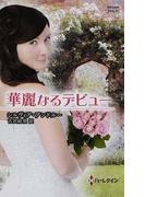 華麗なるデビュー (ハーレクイン・ヒストリカル・スペシャル)(ハーレクイン・ヒストリカル・スペシャル)