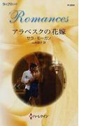 アラベスクの花嫁 (ハーレクイン・ロマンス)