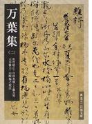 万葉集 2 (岩波文庫)