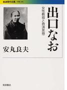 出口なお 女性教祖と救済思想 (岩波現代文庫 学術)(岩波現代文庫)