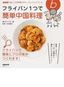 フライパン1つで簡単中国料理 (生活実用シリーズ NHK「きょうの料理ビギナーズ」ハンドブック)
