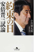 約束の日 安倍晋三試論 (幻冬舎文庫)(幻冬舎文庫)